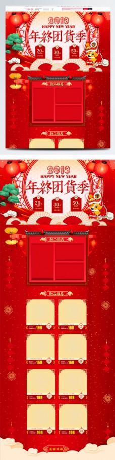 红色中国风2018新春年终团货季淘宝首页