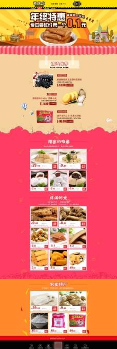 淘宝零食店钜惠海报