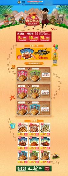 淘宝食品海报
