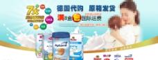 淘宝奶粉全屏海报图片