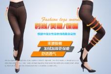 女性保暖裤海报