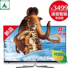 淘宝3D立体电视图片