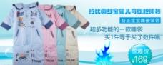 淘宝网店宝宝睡袋宣传海报图片