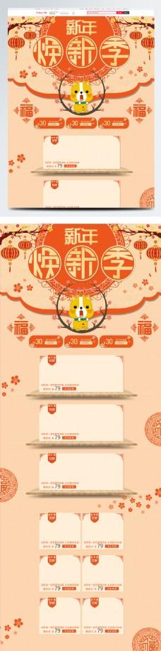 新年焕新季橙色剪纸风电商首页模板