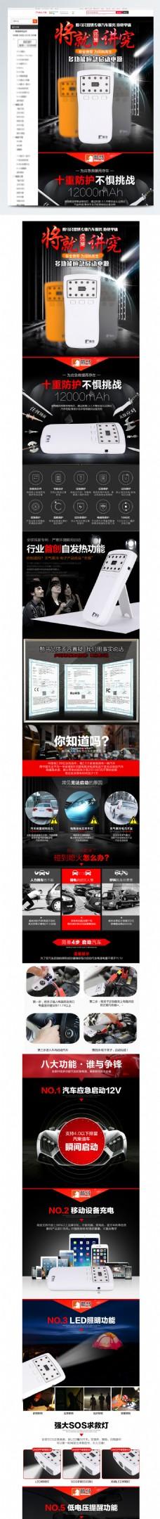 電商淘寶天貓創意遙控LED燈詳情頁模版
