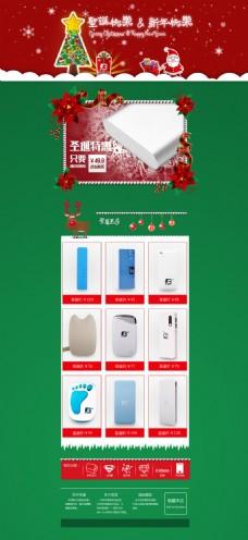 数码圣诞首页模板