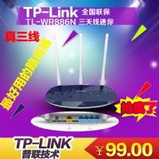 新款TP-LINK 路由器穿墙wifi 路由器