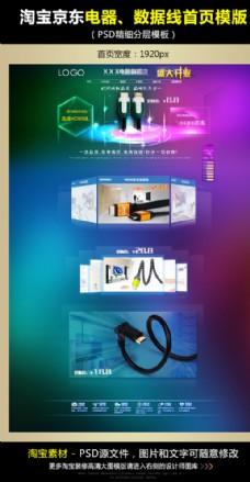 淘宝京东电器数据线首页模版图片