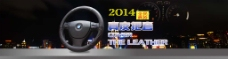 汽车方向盘海报设计