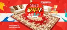 沙发客厅地毯  家年华 活动图 钻展