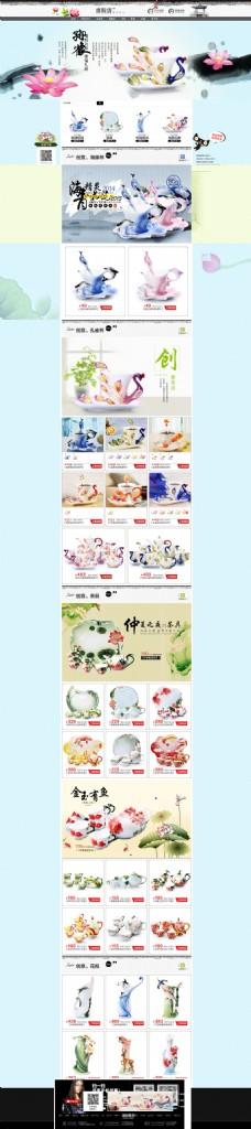 艺术品瓷器礼品促销海报