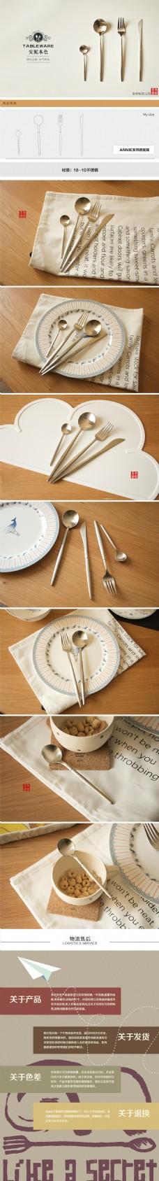 安妮本色餐具
