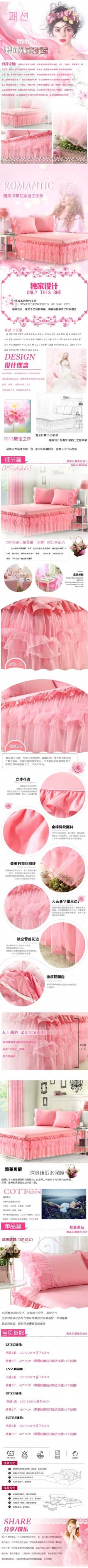 家纺韩版粉嫩公主风详情页海报描述