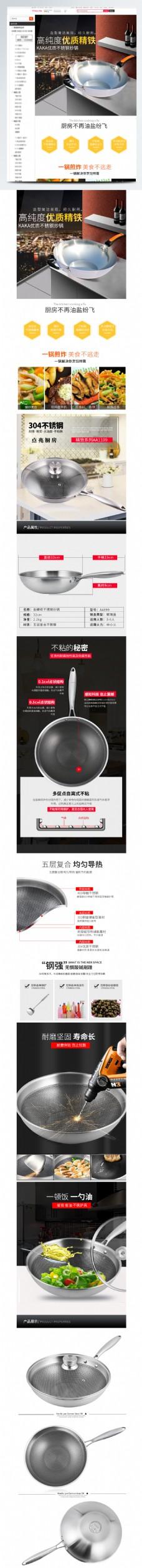 厨具锅具详情页描述模板PSD