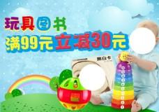 玩具图书母婴海报