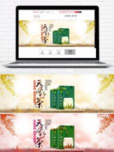 春季茶叶中国风海报banner