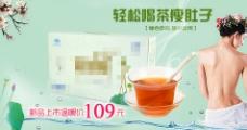 减肥 瘦身茶 PSD模板