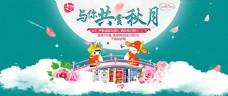 淘宝七夕中秋美食店铺活动海报p图片