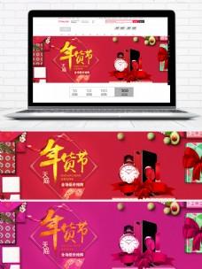 天猫淘宝手表年货节banner海报