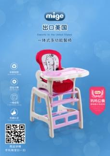 餐椅说明书 宣传海报 淘宝主图