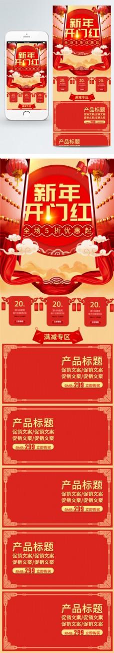 红色开门红新年2018春节大促销手机首页