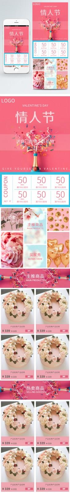 电商淘宝情人节蛋糕粉色无线端手机端首页