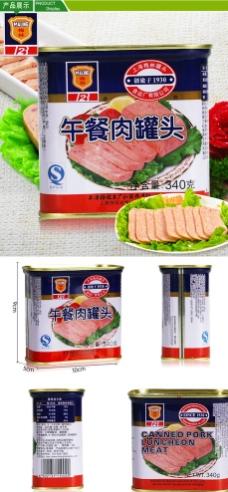 梅林午餐肉罐头图片