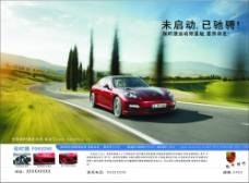 汽车小型宣传海报