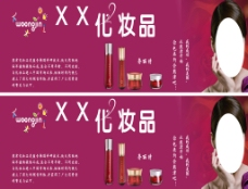 化妆品卡片