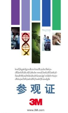 3M医疗器械参观证图片