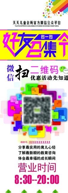 微信展架图片