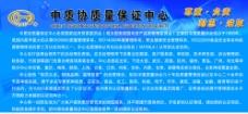 中质协质量保证中心展板图片