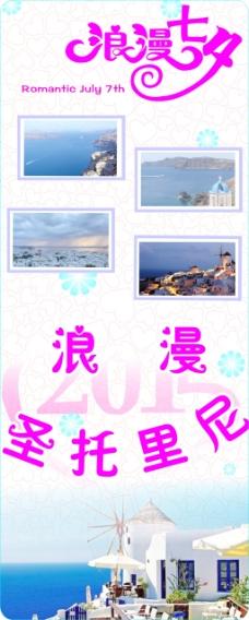 情人节七夕海报