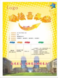科技嘉年华海报