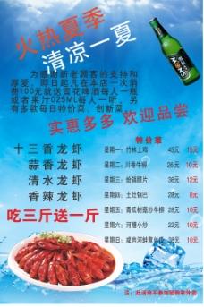 餐饮促销海报