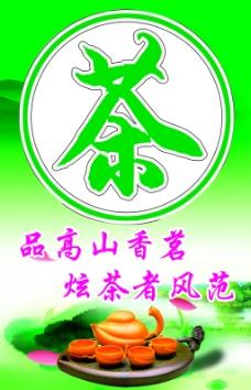 茶业宣传写真psd