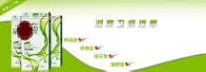 淘宝减肥产品海报