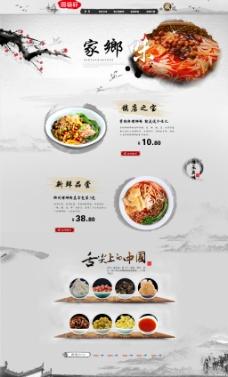 中国风食品淘宝首页