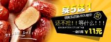 红枣天猫促销关联图海报设计
