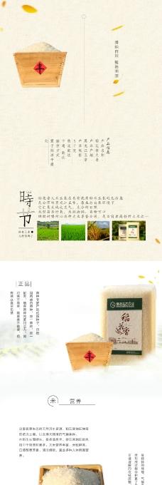 大米淘宝详情页
