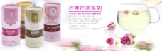 淘寶花茶廣告