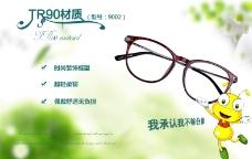 淘宝设计眼镜材质卖点