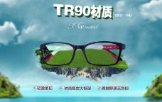 TR90眼鏡材質賣點
