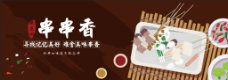 重庆美食串串香