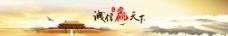 企业文化 banner