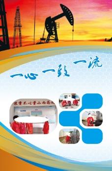 石油石化企业展板