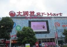 大润发超市户外LED广告屏图片