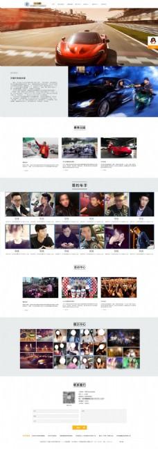 中式汽车俱乐部网页模板psd分层素材