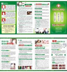 健康服务手册图片