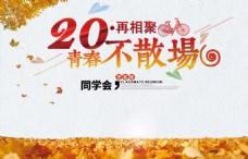 二十年青春海报psd源文件